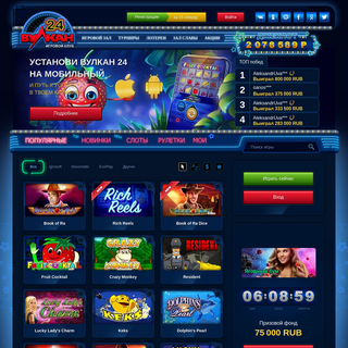 Казино Вулкан 24 онлайн играть бесплатно без регистрации в игровые авт