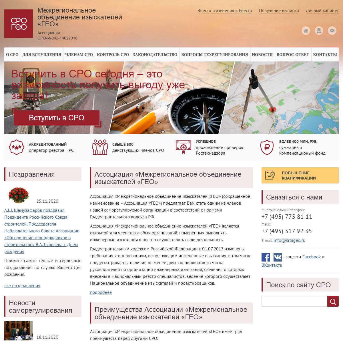 Ассоциация «Межрегиональное объединение изыскателей «ГЕО»
