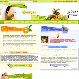 Безопасное похудение без диет с ДиетаОнлайн - быстрая, эффективная и з