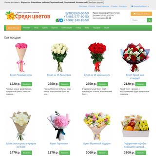 Доставка цветов в Барнауле - Служба доставки цветов г. Барнаул Алтайск