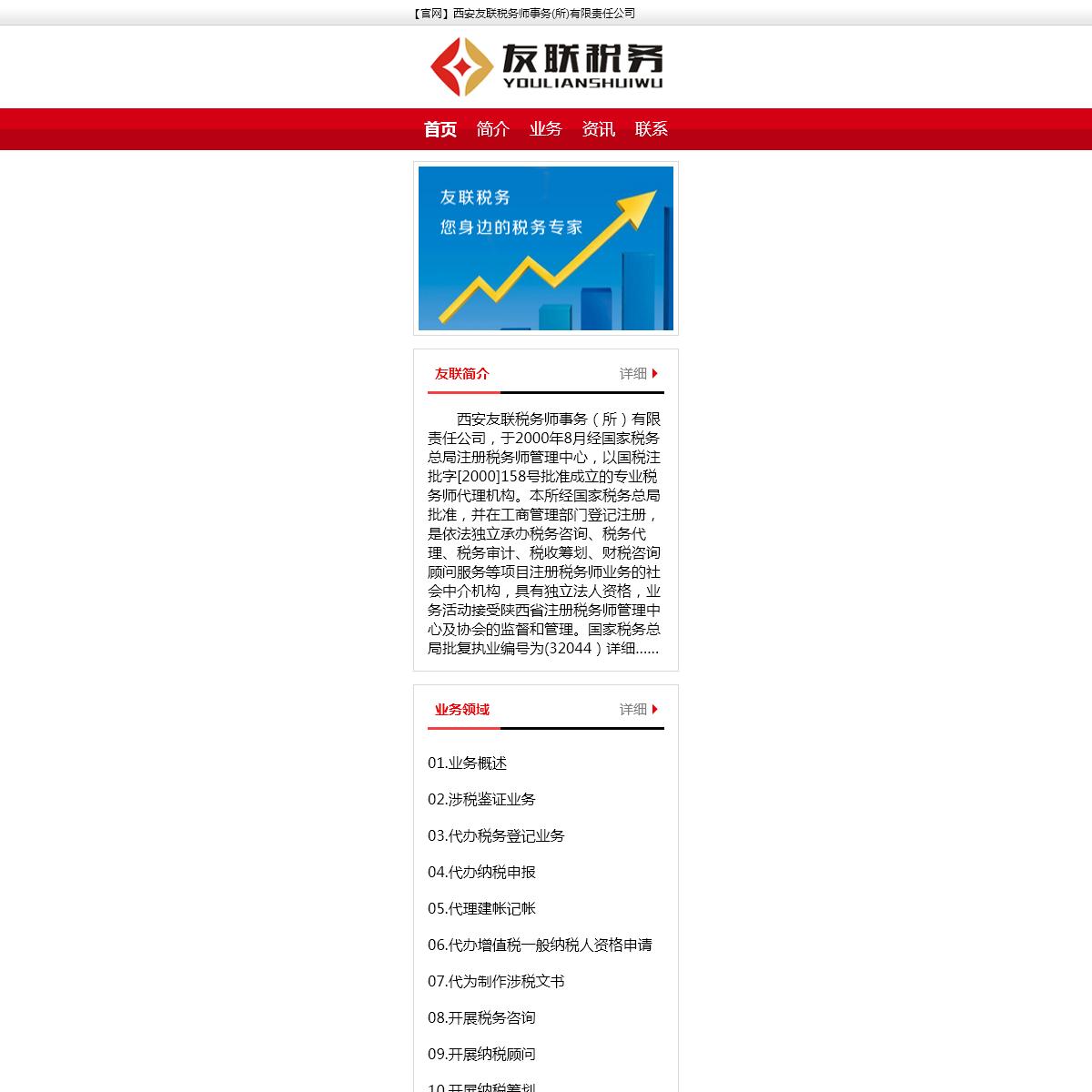 西安友联税务师事务(所)有限责任公司_www.youlianshuiwu.com-m-