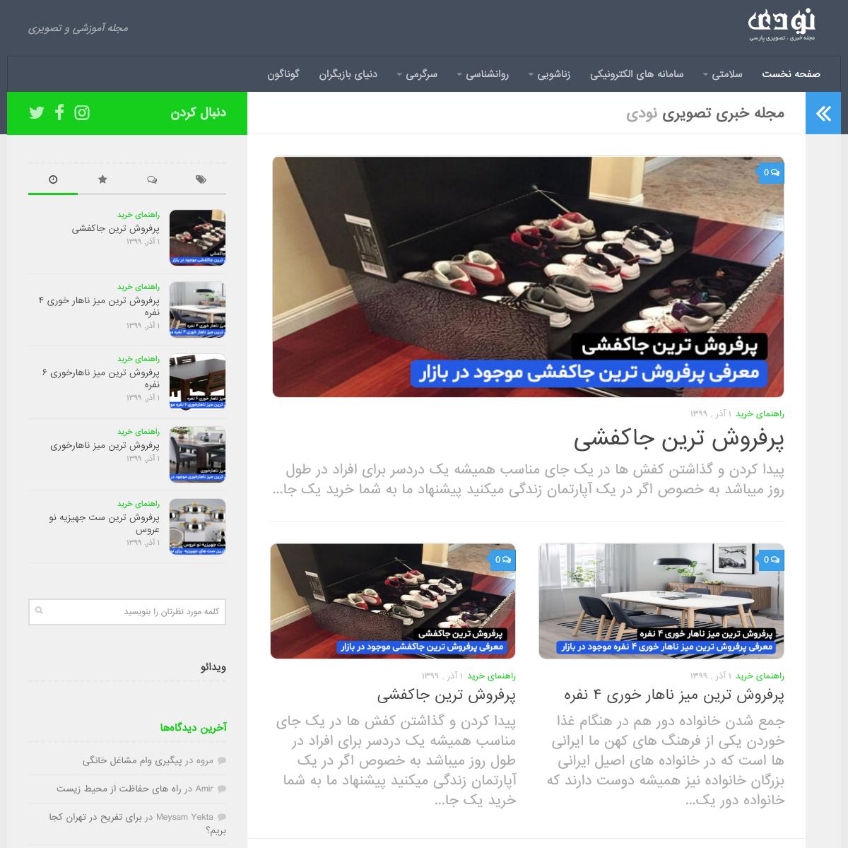 نودی - مجله آموزشی و تصویری