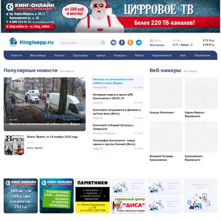 Kingisepp.ru - Кингисеппский городской инфо портал. Весь город Кингисепп на