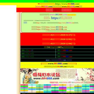 香港大型免费门尾图库,中金心水www34100c0n,2020年三期必出论坛平特一肖,2020年白小姐内部玄机,港彩