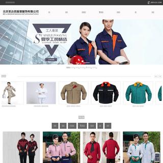 工装定制-做厂家-公司_工装订做-制价格-费用-北京圣达信工装