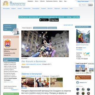 МАРШРУТЫ - туризм и путешествия - карты городов мира- спутниковые (Google M