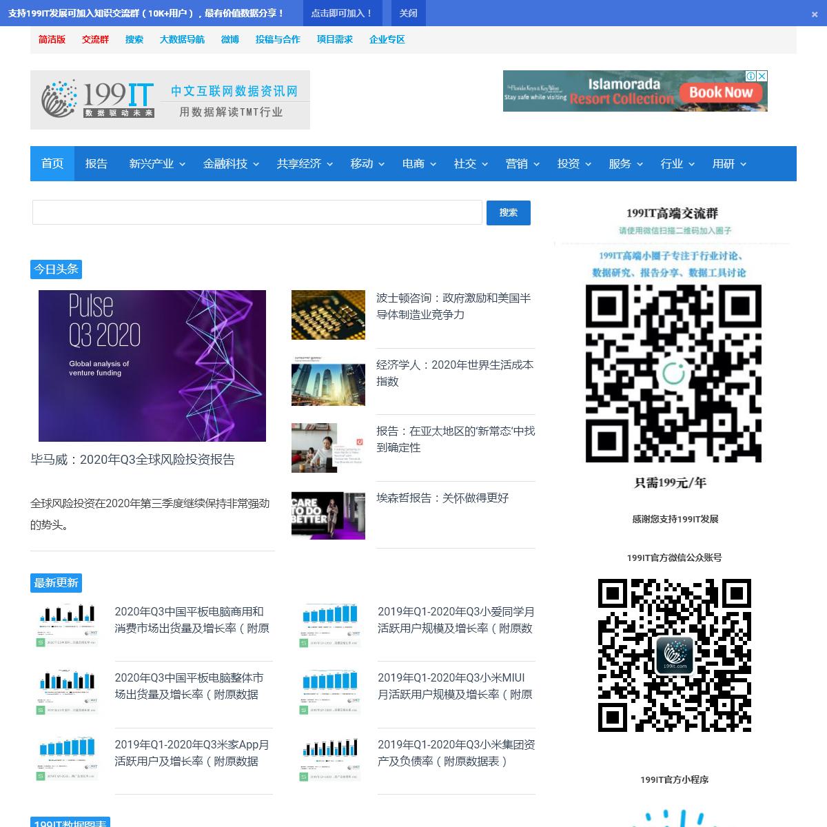 互联网数据资讯网-199IT - 发现数据的价值-199IT - 中文互联网数据研究资讯中心-199IT