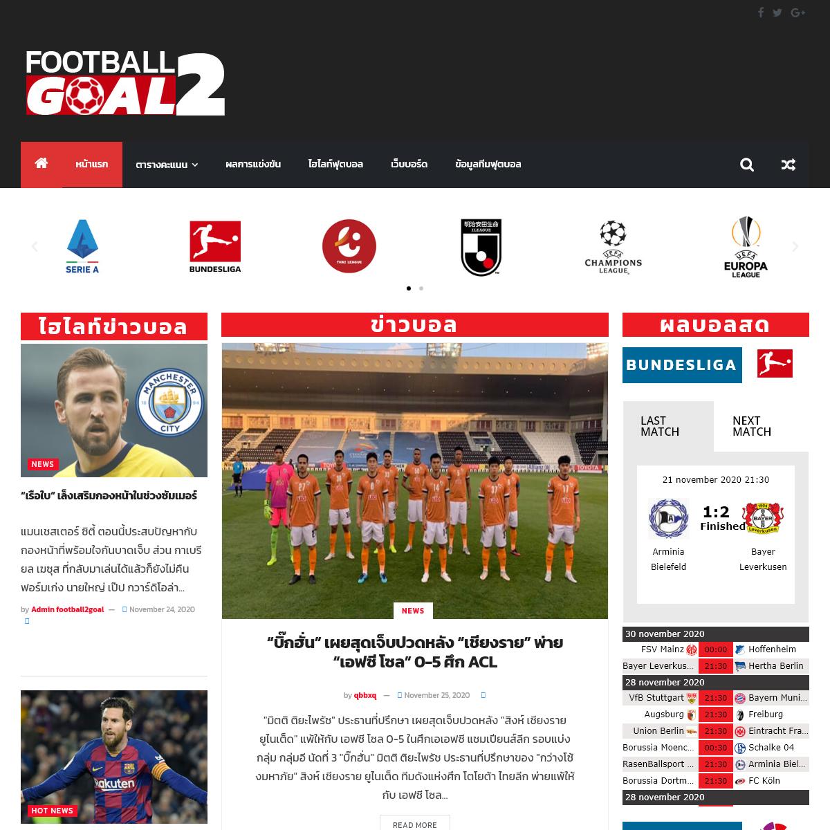 football2goal - Football2Goal