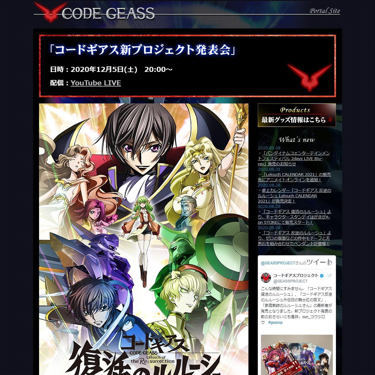 コードギアスシリーズ公式サイト