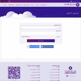 تسجيل الدخول - Arb4Host Network