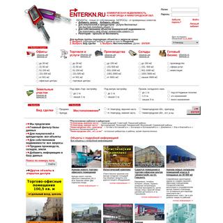 Коммерческая недвижимость Нижнего Новгорода без посредников, аренда