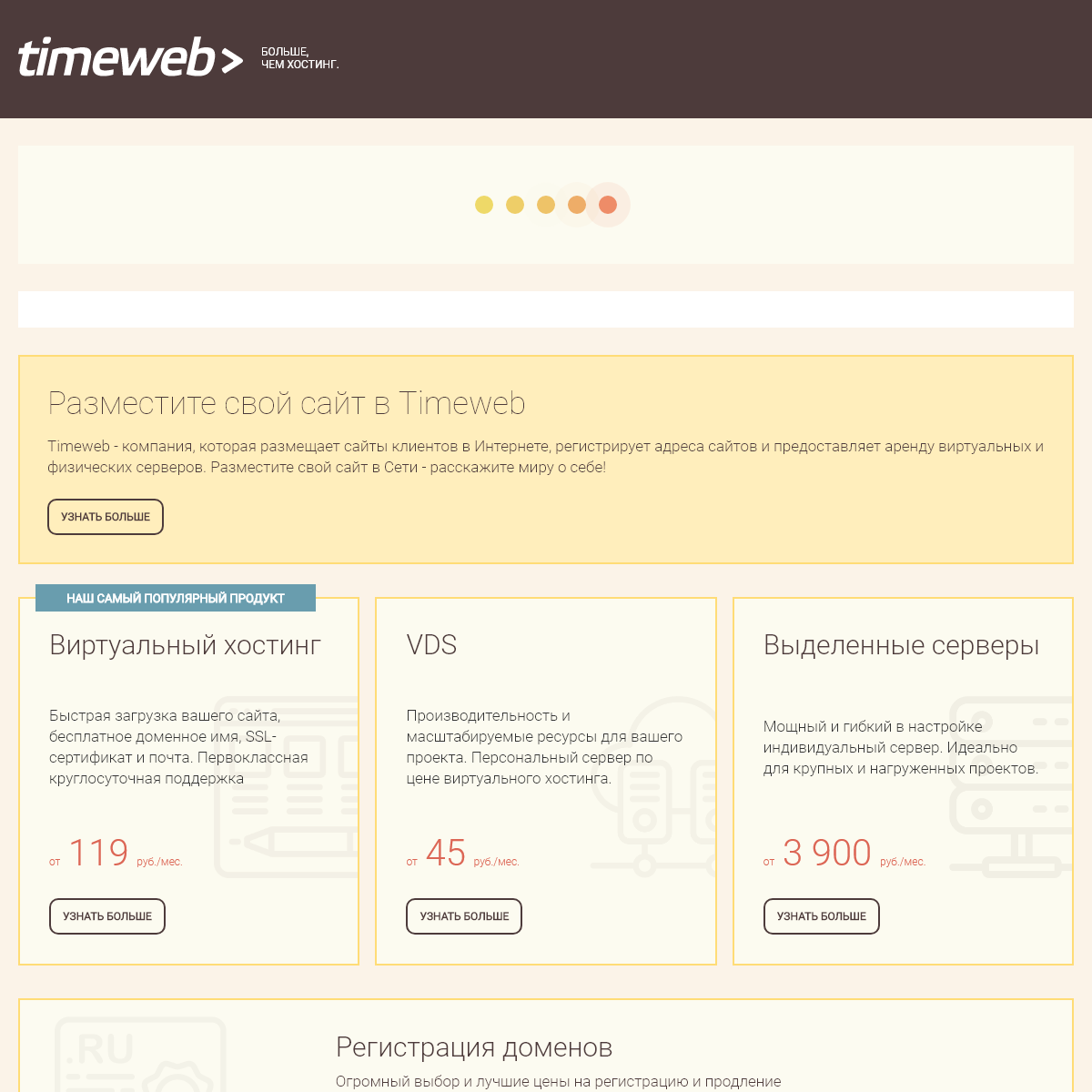 Этот домен припаркован компанией Timeweb