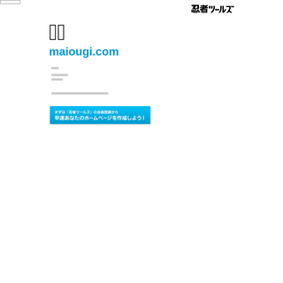 maiougi.com - 忍者ホームページ - 忍者ツールズ