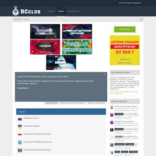 RCClub — форум химиков и продавцов психоактивных веществ