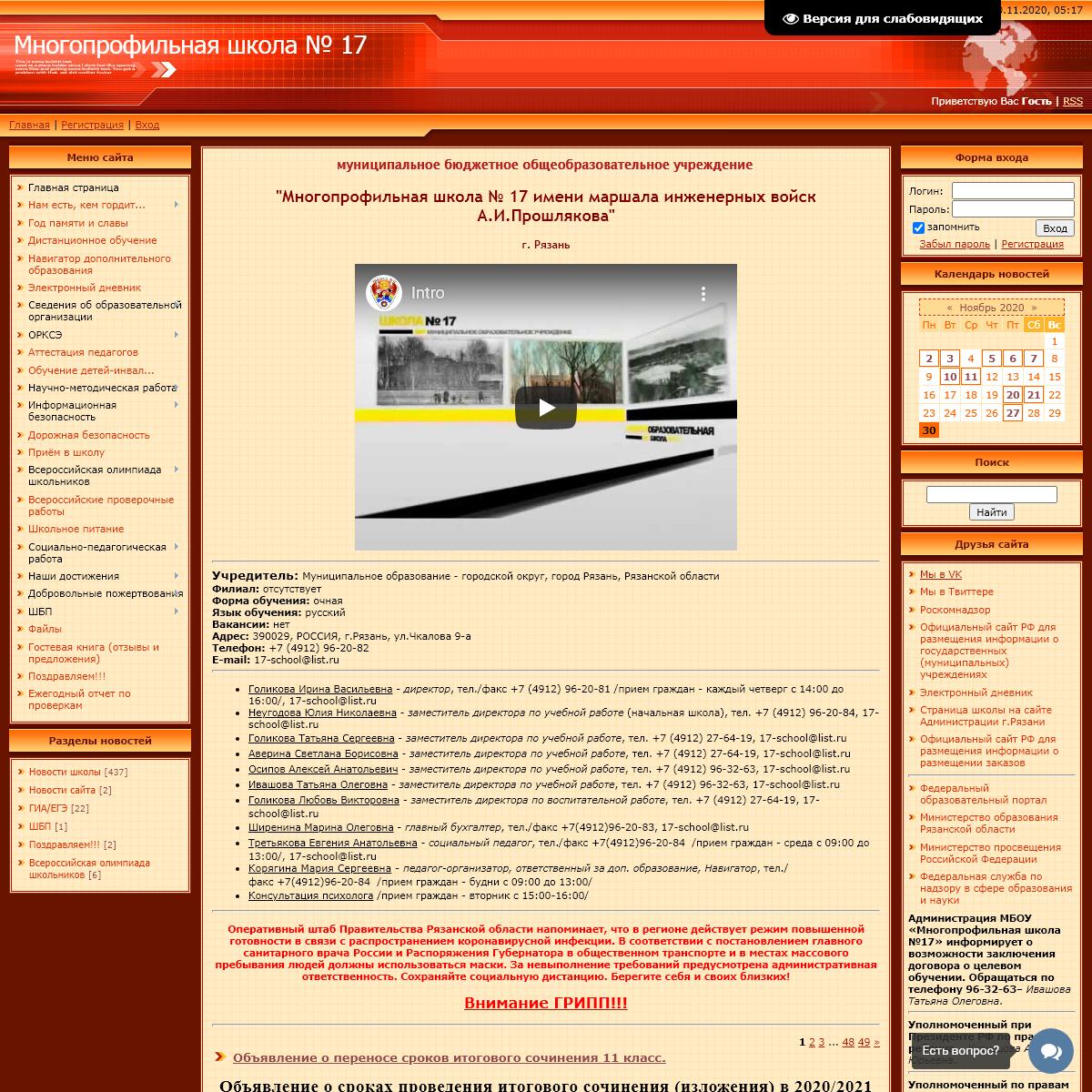 МБОУ -Многопрофильная школа № 17- г. Рязань - Главная страница