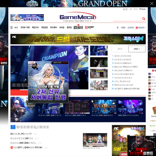 게임메카, 대한민국 1등 인터넷 게임신문