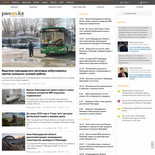 Павлодар онлайн