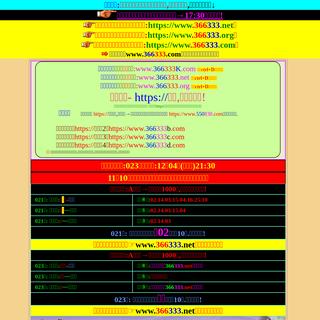 香港挂牌-香港挂牌之全篇资料-香港马会挂牌-挂牌玄机图