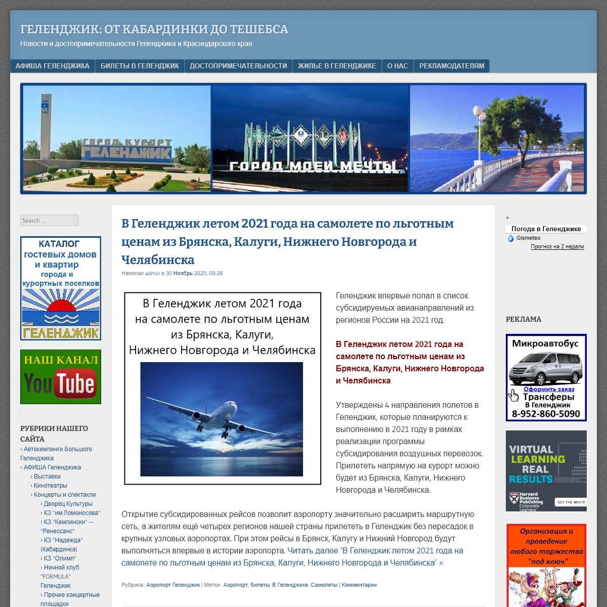 Геленджик 2020, новости, отдых, достопримечательности, жилье, сайт Гелен