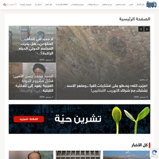 جنوبية - أخبار الجنوب، لبنان والعالم
