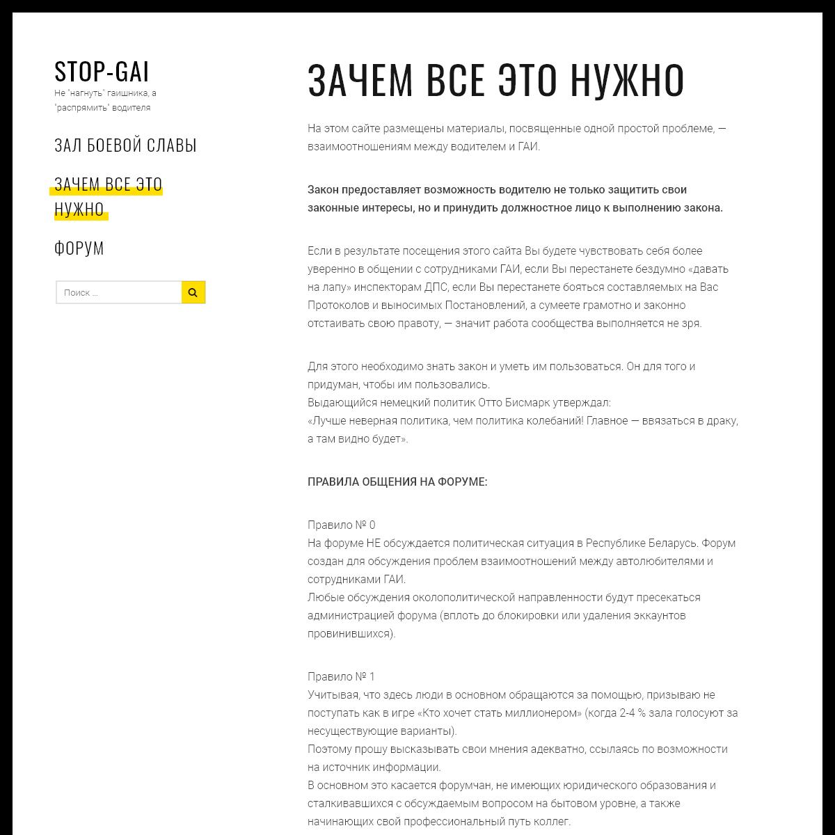 STOP-GAI — Не -нагнуть- гаишника, а -распрямить- водителя