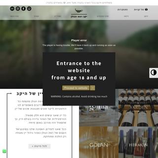 יקב רמת הגולן - האתר הרשמי- בואו להכיר מקרוב את היקב והיינות שלנו