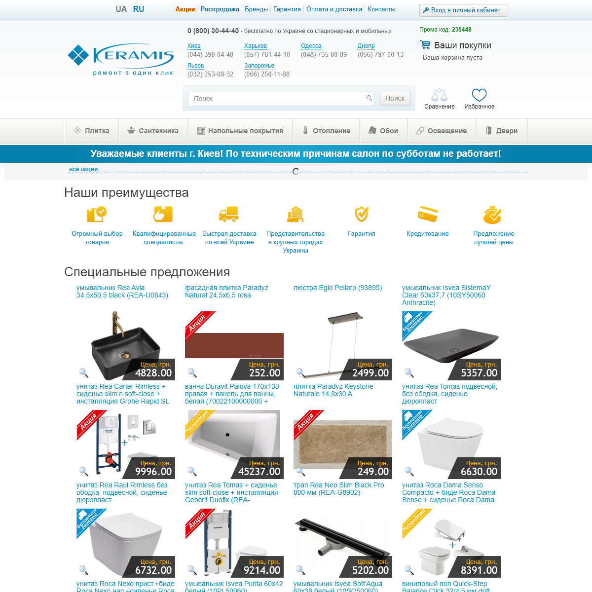 Керамис - интернет магазин плитки и сантехники