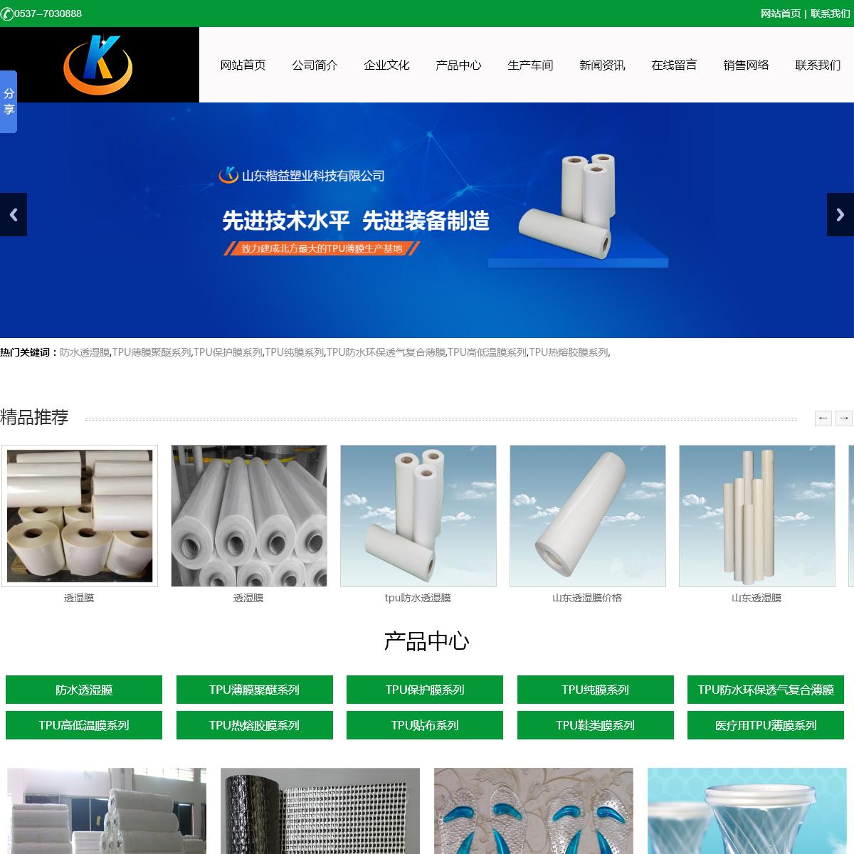 TPU环保复合膜_tpu防水透气膜_山东楷益塑业科技有限公司