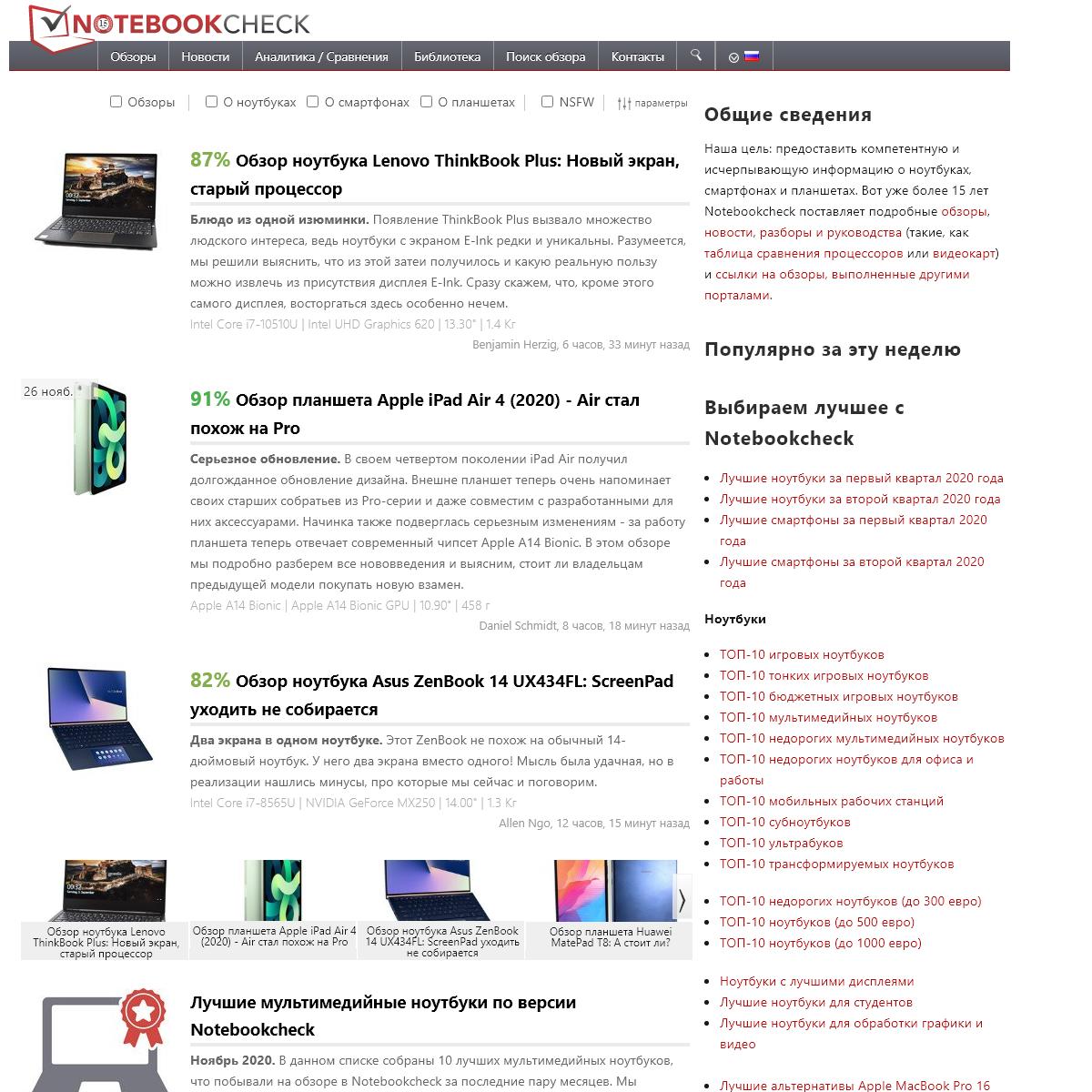 Обзоры ноутбуков. Новости мобильного мира - Notebookcheck-ru.com