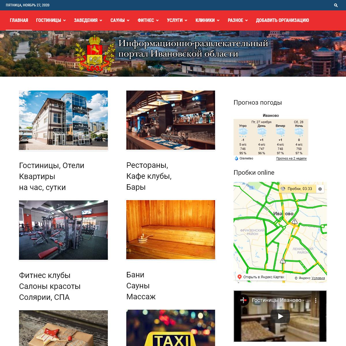 Информационно-развлекательный портал Иваново и Ивановской области