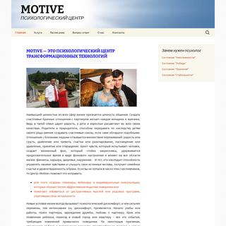 MOTIVE - ПСИХОЛОГИЧЕСКИЙ ЦЕНТР