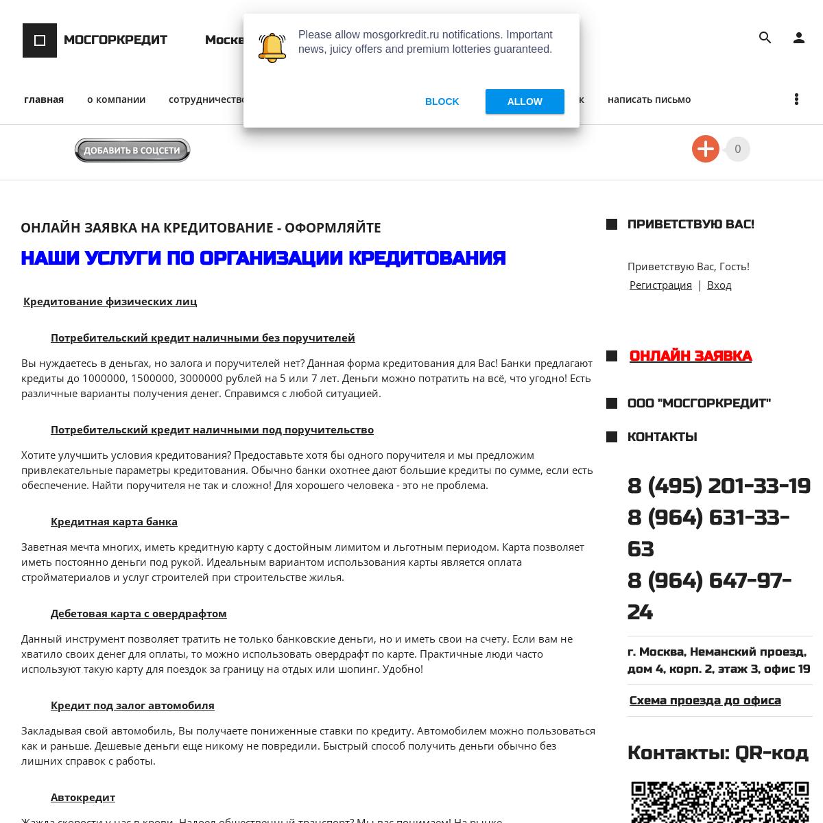 Кредитный брокер МОСГОРКРЕДИТ - Кредитный брокер МОСГОРКРЕДИТ - ОНЛАЙ