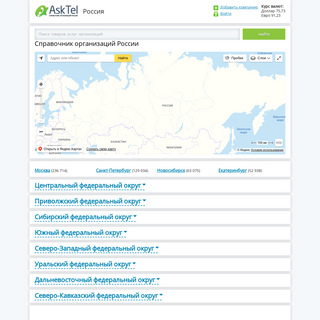 AskTel – Справочник организаций России