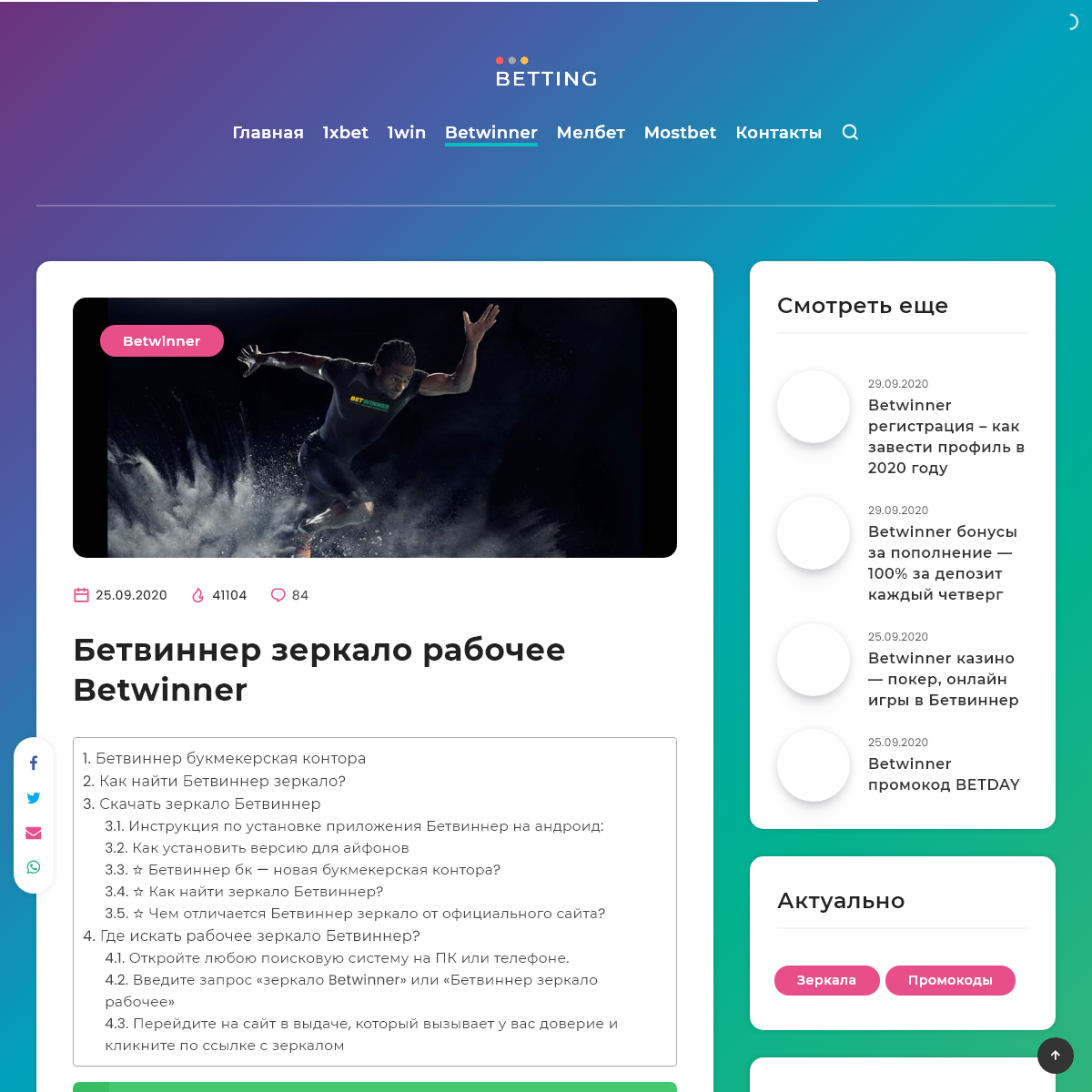 Бетвиннер зеркало рабочее Betwinner официальный сайт 2020