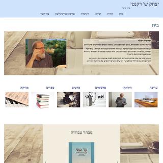 יצחק ש` רקנטי – אתר אישי