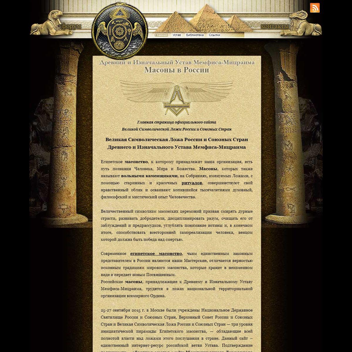 Великая Символическая Ложа России и Союзных Стран