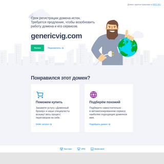Срок регистрации доменаgenericvig.com истёк