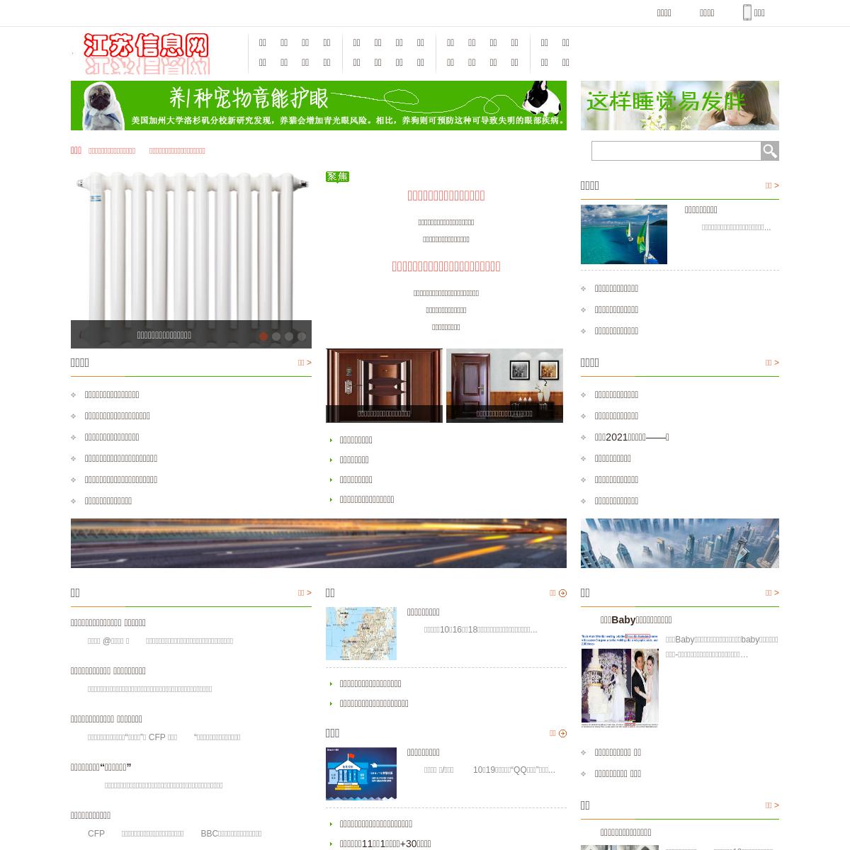 江苏信息网