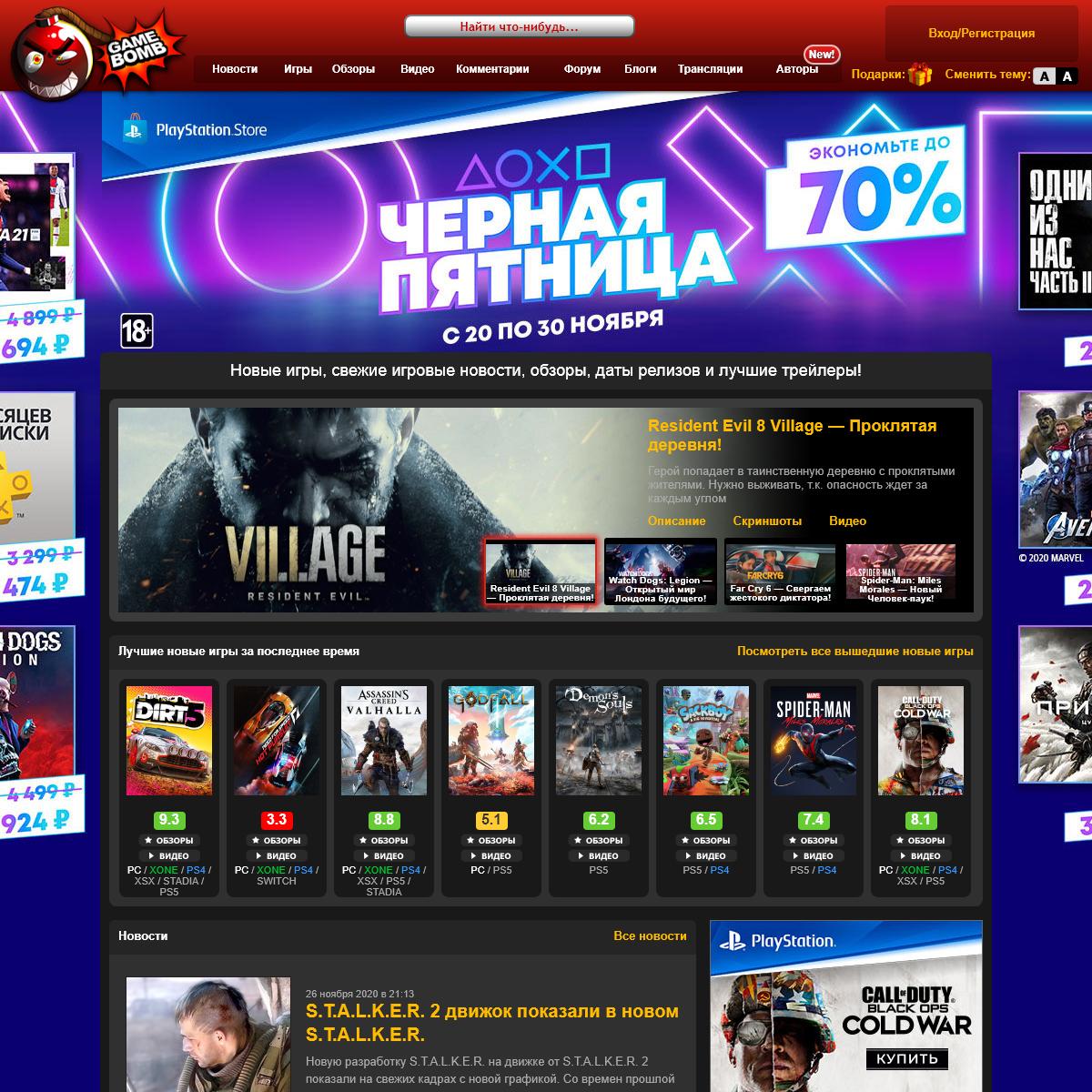 Gamebomb.ru — Новые игры, игровые новости, разгромные обзоры, лучшие игры, д