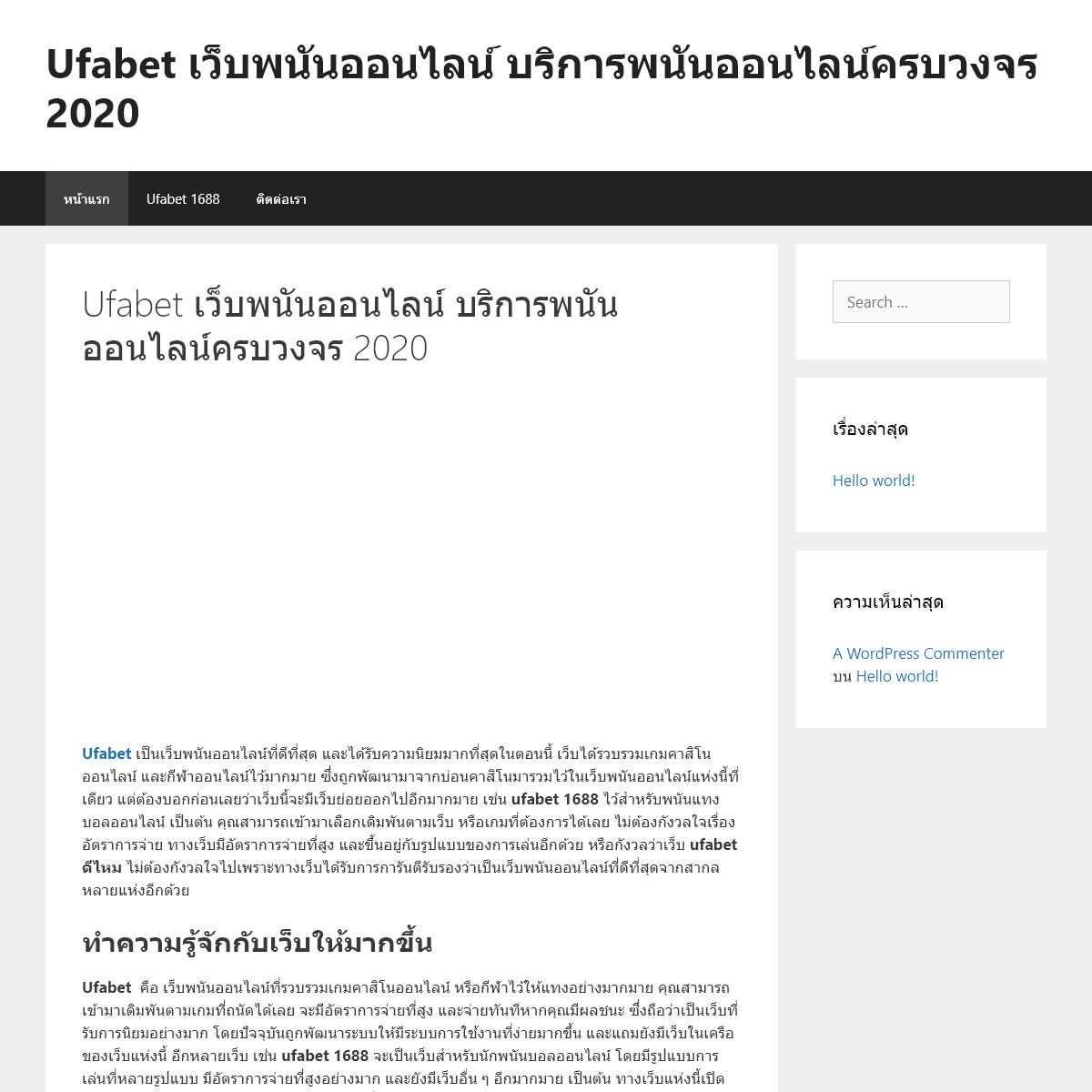 Ufabet เว็บพนันออนไลน์ บริการพนันออนไลน์ครบวงจร 20
