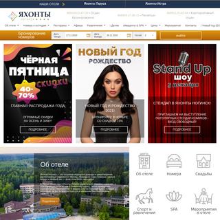 Яхонты Ногинск — официальный сайт - Гарантия лучшей цены! - Отдых в Под