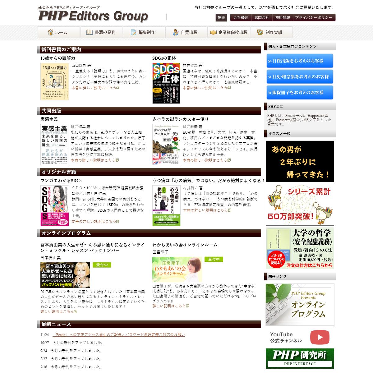 株式会社PHPエディターズ・グループ