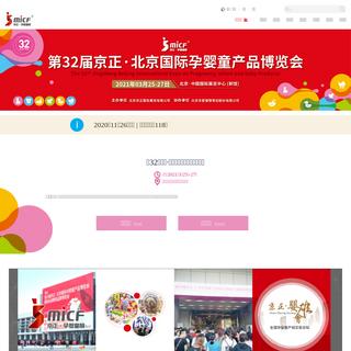 【京正孕婴童展】母婴用品展,广州孕婴童展,北京孕婴童展-MICF