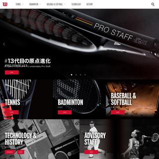 ウイルソン スポーティンググッズ オフィシャルサイト - Wilson Sporting Goods – Official Website