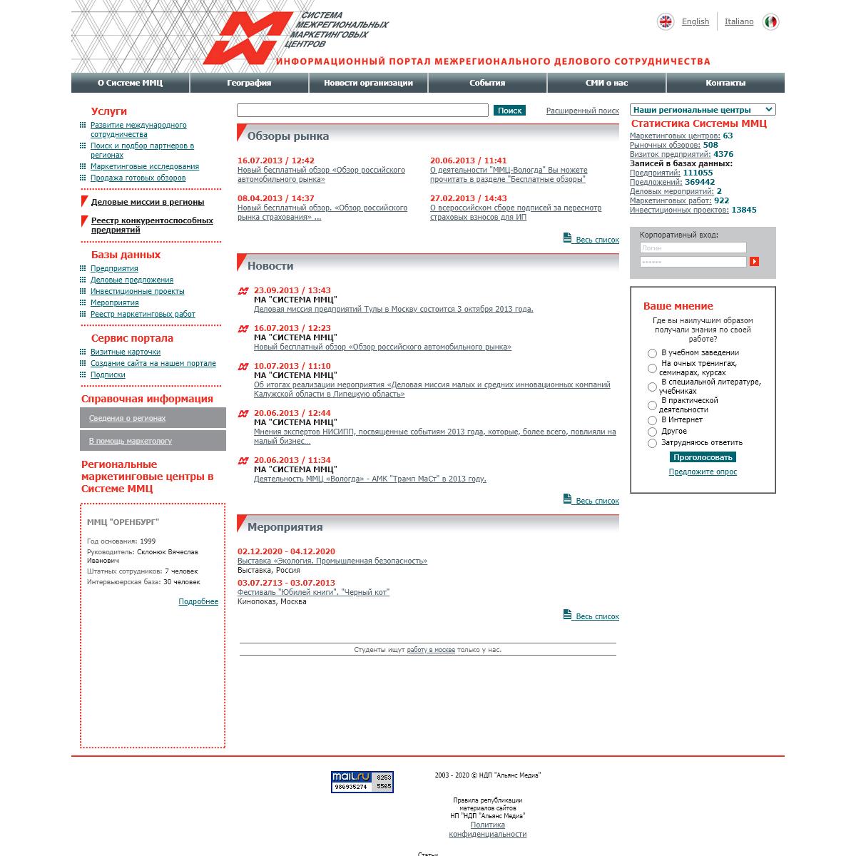 Главная. Система ММЦ- Система межрегиональных маркетинговых центров