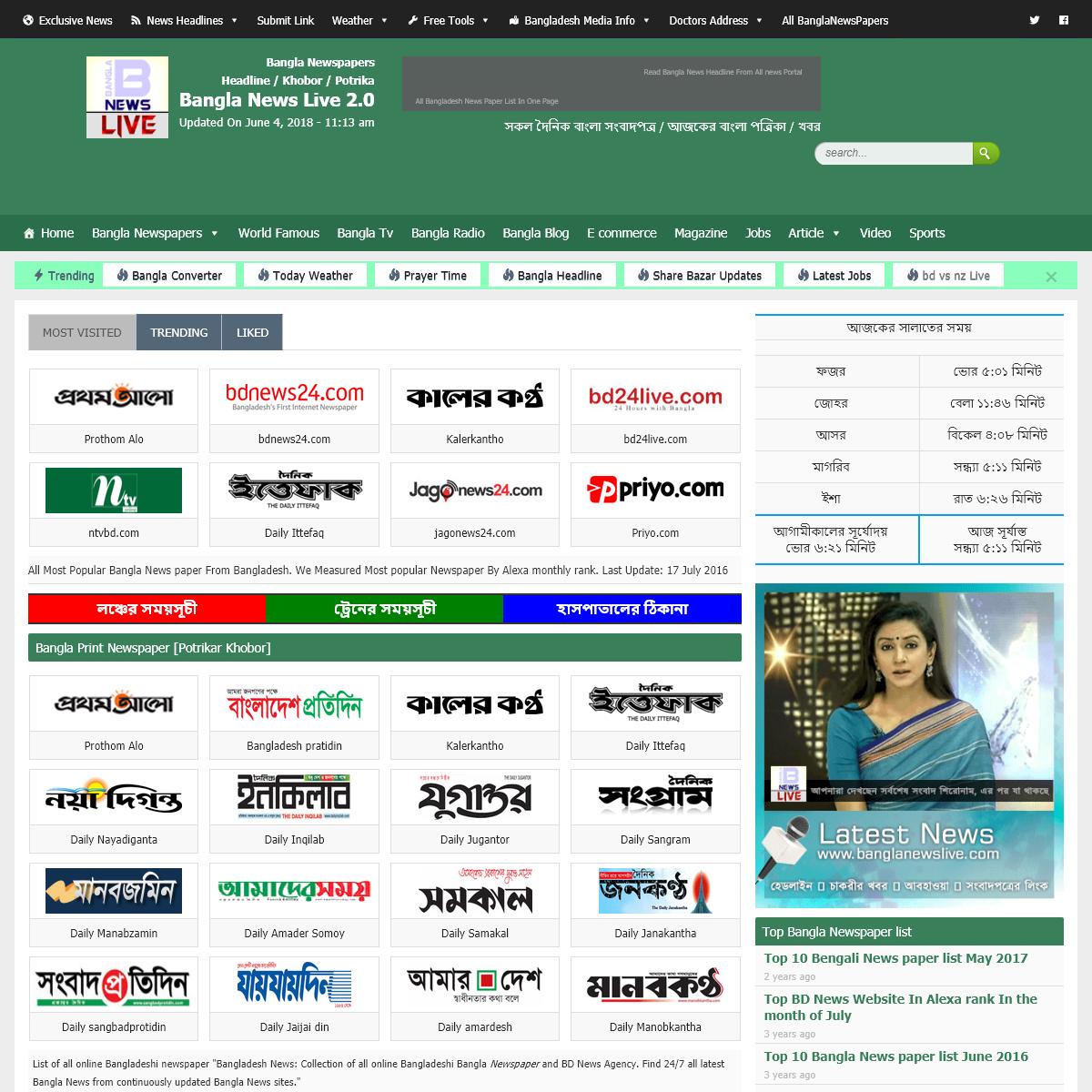 Bangla news live - bangla newspaper all ,bangla newspaper all, all bangla news pepar, bangla news all ,bangla news paper ,bangla