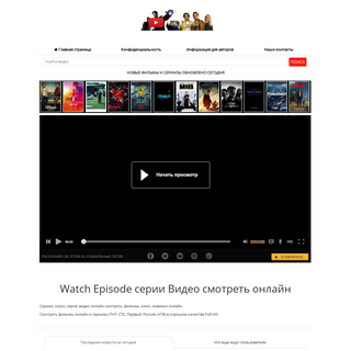 Смотреть серию, новые видео и фильмы.