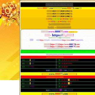 万众188图库彩图,香港现场开奖结果4394,92994.com环球马网提供香港,小龙人心水高手论坛网,赛马会论