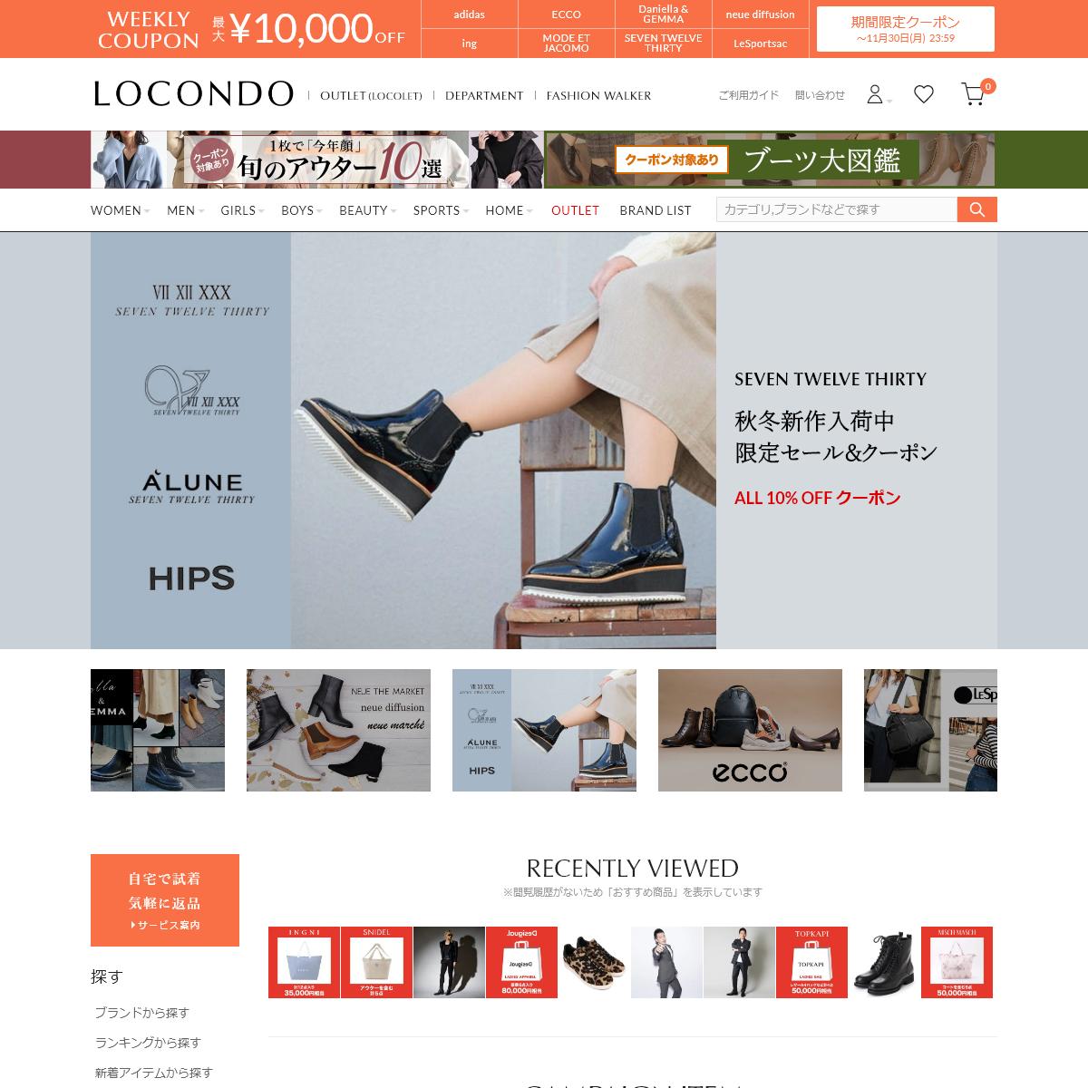 靴&ファッション通販 ロコンド〜自宅で試着、気軽に返品