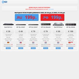 diq.ru- - Сервис регистрации доменов и хостинга -.RU-TLD.RU